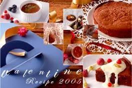 バレンタインレシピ2005