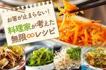 野菜の摂取、冷蔵庫の整理、様々なタイミングで作ることができます。美味しいと評判の無限レシピをまとめました。