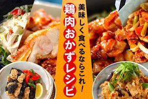 美味しく食べるならこれ!鶏肉おかずレシピ