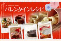 火や専用道具を使わない簡単レシピから、いつもの定番チョコレシピまで6レシピご紹介!