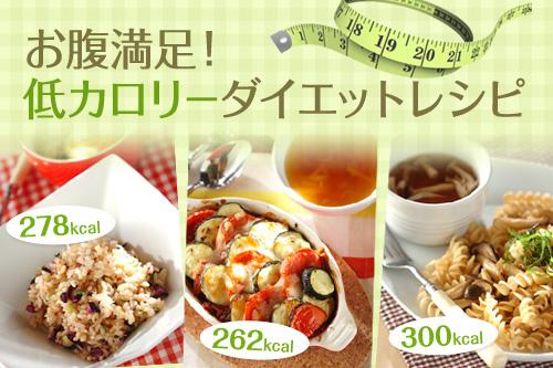 お腹満足!低カロリーダイエットレシピ