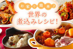 お家で簡単♪世界の煮込みレシピ!