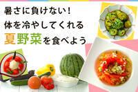 暑さに負けない!体を冷やしてくれる夏野菜を食べよう