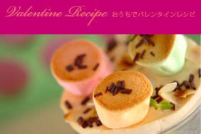 おうちでバレンタインレシピ