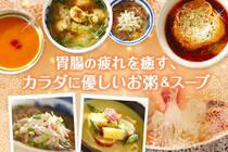 年末年始の食べ過ぎや飲みすぎで胃腸が疲れていませんか?消化の良いお粥やスープで、胃や腸をいたわりましょう。