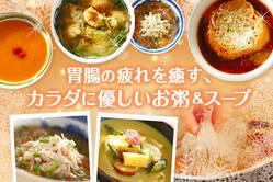 胃腸の疲れを癒す、カラダに優しいお粥&スープ