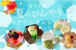カフェ風夏のひんやりドリンクレシピ