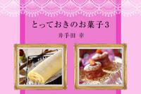 とっておきのお菓子 井手田幸 3