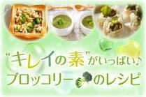 ビタミンCに食物繊維、鉄分、カロテン。美容効果バツグンの栄養を豊富に含んだブロッコリーを「主役」にしたレシピをご紹介!