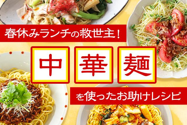 春休みランチの救世主!中華麺お助けレシピ
