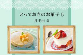 とっておきのお菓子5 井手田幸