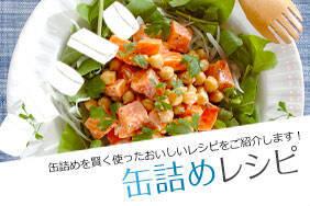 缶詰めレシピ