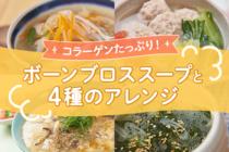 健康の先進国ニューヨークで今注目の「ボーンブロス」。コラーゲンたっぷりのスープは、夏バテにも美肌にも効果てきめん!