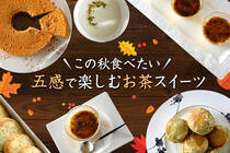 この秋絶対食べたいお茶スイーツ!チャイ・ほうじ茶・玄米茶・紅茶・抹茶・緑茶と様々な種類のスイーツをご用意しました。
