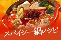 市販のスープと相性のいい食材でもっとおいしく、簡単に!