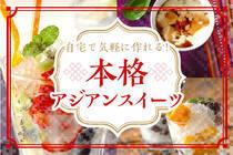 豆腐花やタピオカやチェーなど、アジアでは定番のスイーツを自宅で再現!本格アジアンスイーツを食べれば、気分は海外旅行!?