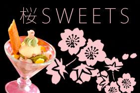 桜SWEETS
