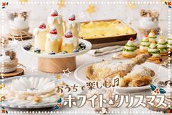 おうちで楽しむ ホワイト・クリスマス