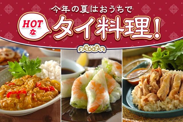 今年の夏はおうちでHOTなタイ料理!