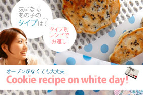 Cookie recipe on white day!~オーブンがなくても大丈夫!~