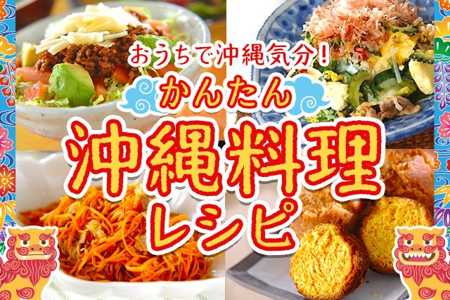 おうちで沖縄気分!かんたん沖縄料理レシピ