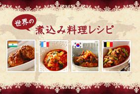 世界の煮込み料理レシピ