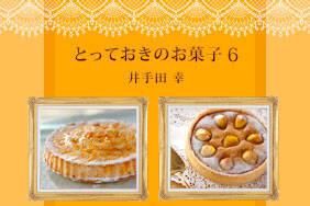 とっておきのお菓子6 井手田幸