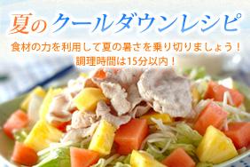 夏のクールダウンレシピ
