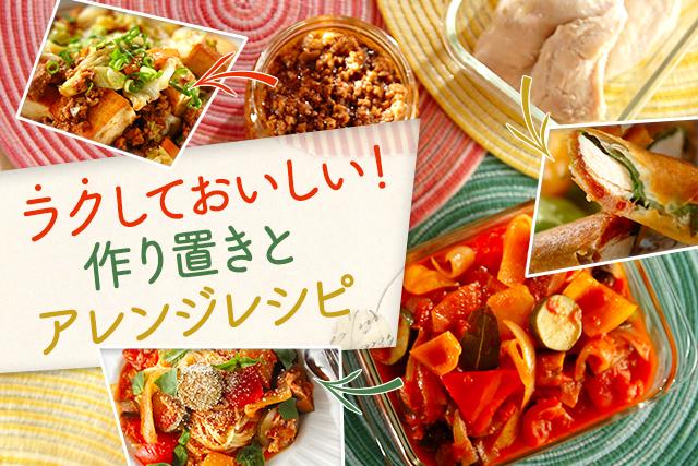 たくさん作って使い回し!作り置きレシピ - 【E・レシピ】料理のプロが作る簡単レシピ