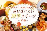 毎日食べたい簡単スイーツ 秋編