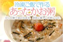 少しの量で満足出来る、身体に優しいお粥レシピ。