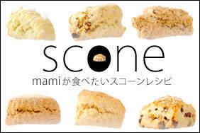 mamiが食べたいスコーンレシピ