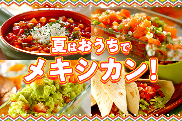 料理で世界旅行!おうちでメキシカン