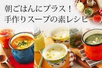 手作りスープの素をストックしておけば、いつでもお湯や牛乳を注ぐだけで栄養満点のスープが完成!忙しい朝にぴったりです♪