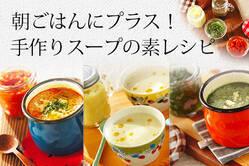 朝ごはんにプラス!手作りスープの素レシピ