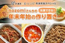 作り置きの達人といえば「つくおき」のnozomiさん。年末年始の必殺技は里帰り前に仕込む「冷凍できる作り置き」胃腸に優しい味。