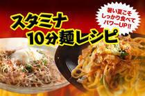 暑い夏こそしっかり食べてパワーUP!!