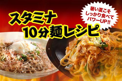 スタミナ10分麺レシピ