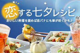 恋する七夕レシピ