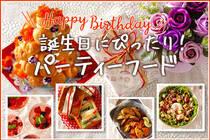 お子さんの誕生日や、お友達の誕生日に華を添えるパーティーフード特集。誕生日だけでなく、特別な日に食べたいレシピです。