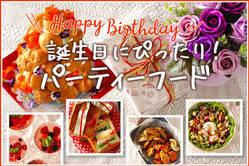 誕生日にぴったり!パーティーフード