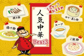 人気中華 Best3!