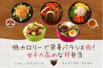食べ応えバッチリ&栄養満点、それでもトータル500kcal以下!野菜もたっぷりとれるヘルシーなカフェ風丼弁当一週間。