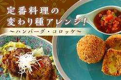 定番料理の変わり種アレンジ!~ハンバーグ・コロッケ~