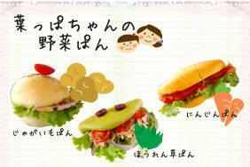 葉っぱちゃんの野菜ぱん