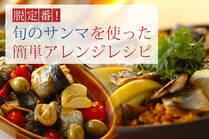 魚料理ビギナーさん必見!旬のサンマを定番の和食とは違ったアレンジで味わう、簡単レシピをご紹介。