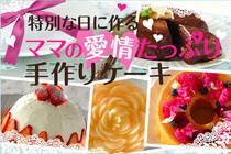 誕生日や記念日、子どもが頑張ったご褒美に。子どももママも嬉しいアイディアいっぱいのケーキでお祝いしましょう♪
