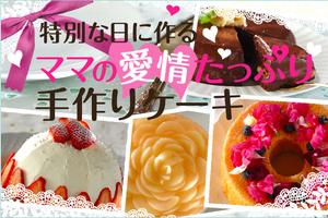 特別な日に作る、ママの愛情たっぷり手作りケーキ