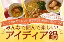 とっておきのアレンジ鍋で楽しい時間を過ごそう♪SNS映えする、フォトジェニック鍋も!
