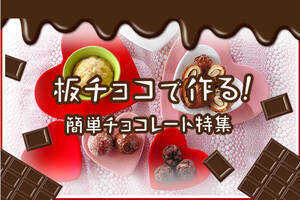 板チョコで作る!簡単チョコレート特集
